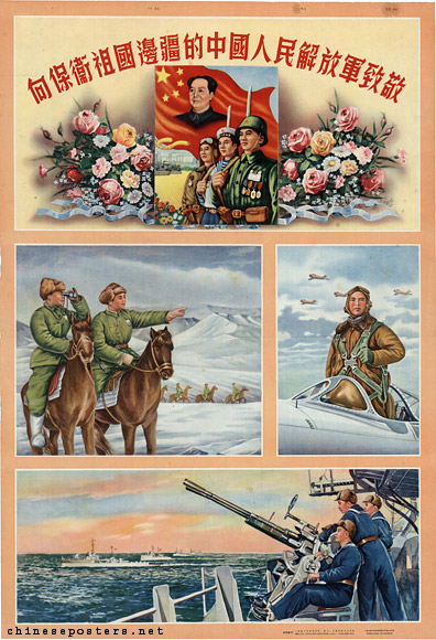 A tribute to the Chinese People's Liberation Army that defends the nation's borders, 1954