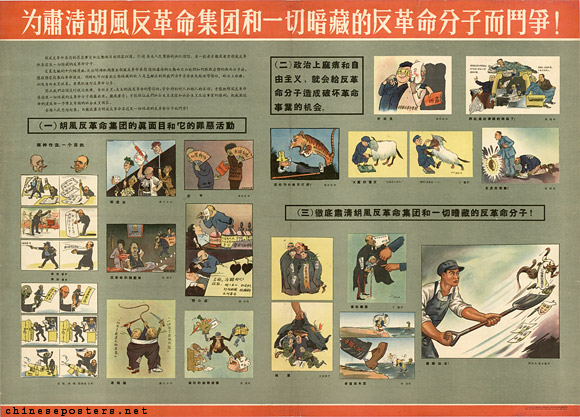 Struggle to eliminate the counterrevolutionary clique of Hu Feng and all hidden counterrevolutionary elements!, 1955