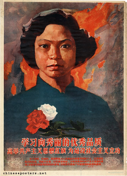 Study Xiang Xiuli's outstanding qualities - Hold high the red banner of Communist thought to make contributions to the construction of socialism, 1959