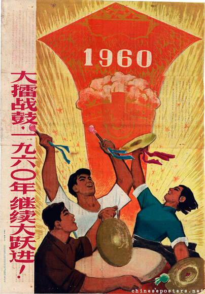 Beat the battledrum, in 1960 we will continue the Great Leap Forward!, 1960