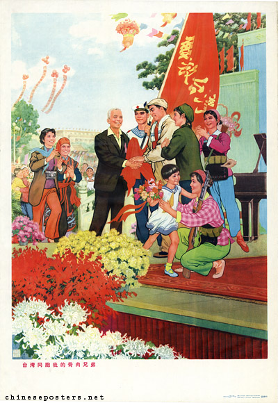 The Taiwanese compatriots are our blood brothers, 1976