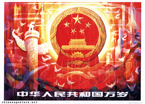 Long live the People's Republic of China, 1999