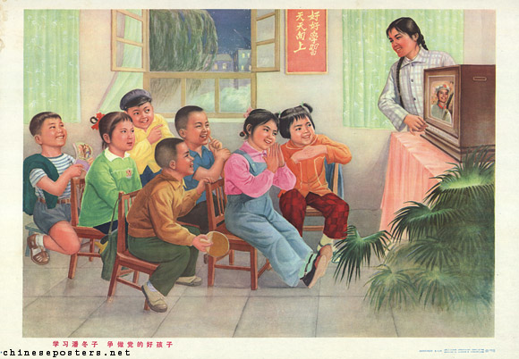 Study Pan Dongzi, strive to become good children of the Party, 1975