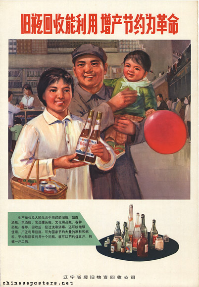 Recycle old bottles to use them again, increase production and be thrifty for the revolution, Early 1960s