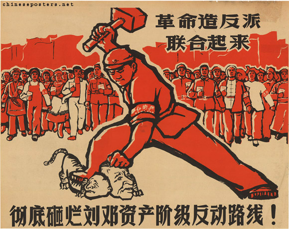 Completely smash the capitalist class and the reactionary line of Liu and Deng!, ca. 1967