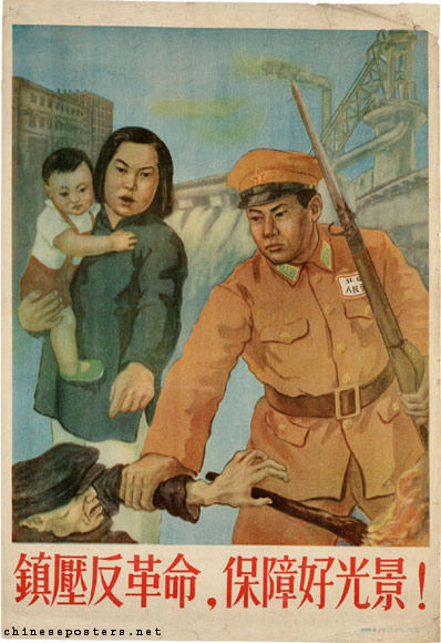 Suppress counterrevolutionaries, safeguard good circumstances!, 1951