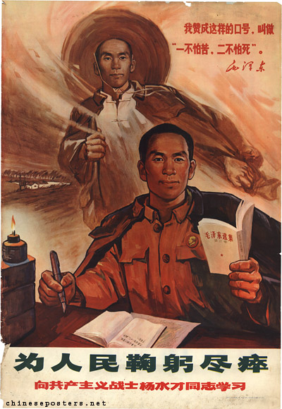 To do one's utmost for the people -- Study the Communist warrior comrade Yang Shuicai