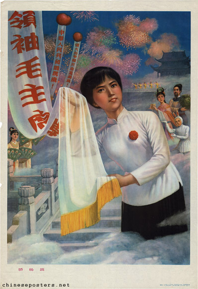 Ode to proud Yang, 1978