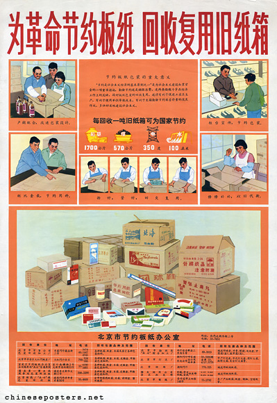 Economize on paper for the revolution, collect and re-use old paper boxes, Mid 1960s