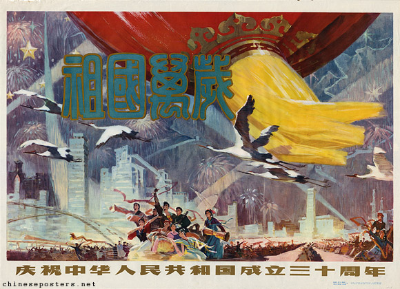 Long live China - Celebrate the 30th anniversary of the founding of the PRC