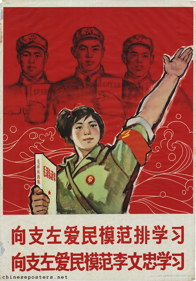 Learn from the left-supporting, people-loving model Fourth Platoon, Learn from the left-supporting, people-loving model Li Wenzhong, 1967