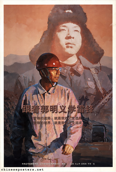 To follow Guo Mingyi, you have to study Lei Feng, 2011