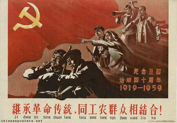 Carry on the traditions of the revolution, masses of fellow workers and peasants unite with each other!, 1959