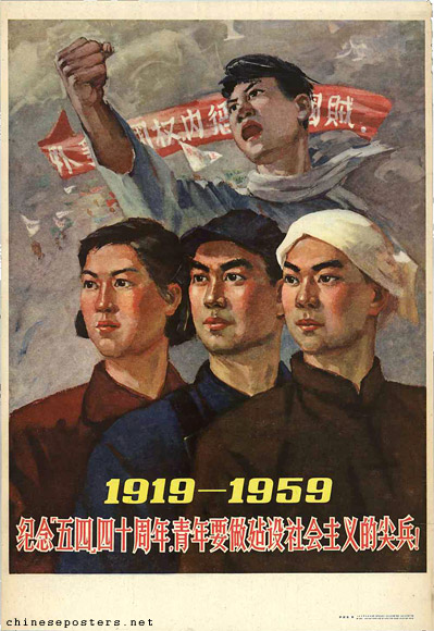 Remember the 40th anniversary of the May Fourth Movement, the youth has to become vanguards of establishing socialism!, 1959