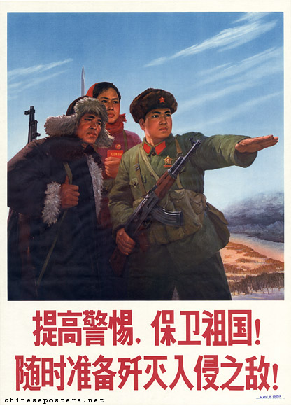 Heighten our vigilance, defend the mother country! Be ready at all times to destroy enemy intruders!, 1970