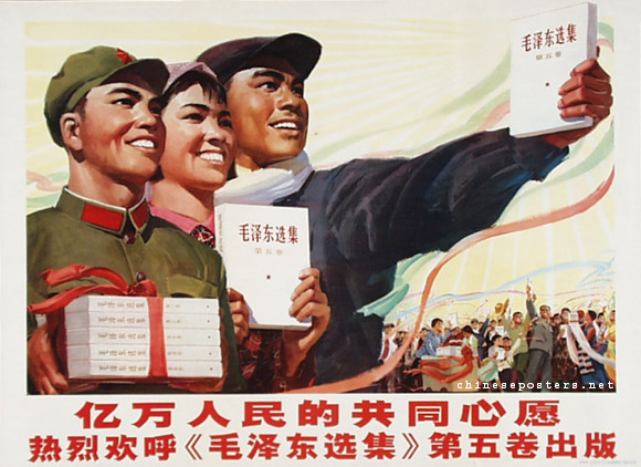 The shared wish of one billion people-Warmly welcome the publication of the fifth volume of Selected Works of Mao Zedong, 1977