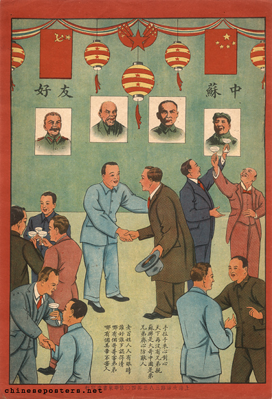Sino-Soviet friendship