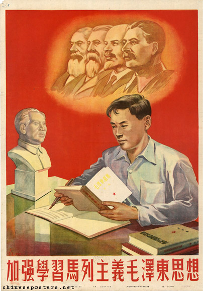 Strengthen the study of Marxism-Leninism Mao Zedong Thought, ca. 1951