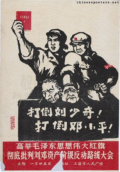 Down with Liu Shaoqi! Down with Deng Xiaoping! Hold high the great red banner of Mao Zedong Thought ..., 1967
