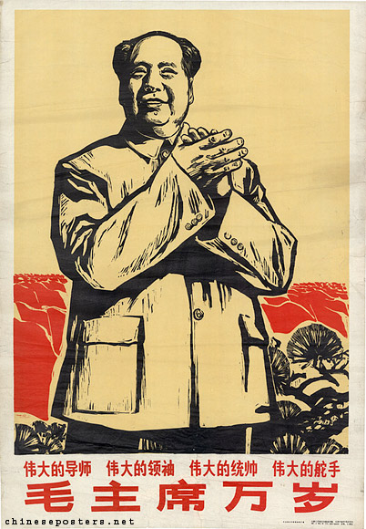 Great teacher, Great leader, Great commander, Great helmsman - Long live chairman Mao, 1967