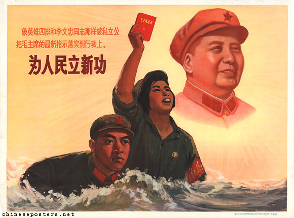 Like the heroic Fourth Platoon and Comrade Li Wenzhong, apply Chairman Mao's latest instructions ..., 1968