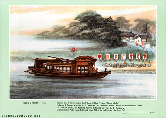 South Lake revolutionary memorial boat