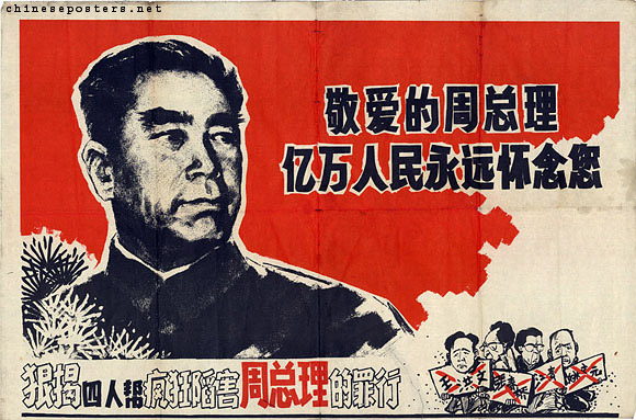 Beloved Premier Zhou, hundreds of millions of people will always remember you - Resolutely expose the criminal behavior of the Gang of Four of harming Premier Zhou, ca. 1977-1978