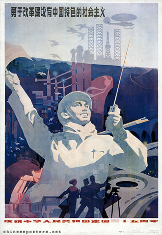 Dare to reform to build socialism with Chinese characteristics -- Celebrate the 35th anniversary of the founding of the PRC