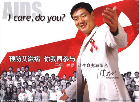 AIDS - I care, do you?