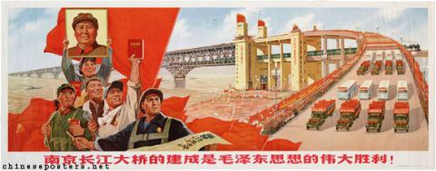 The construction of the bridge over the Yangzi at Nanjing is a great victory ...
