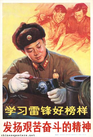 Study Lei Feng's fine example--Develop the spirit for bitter struggle]