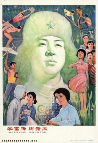 Study Lei Feng, establish a new practice
