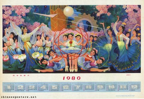 Spring of science, 1980 calendar