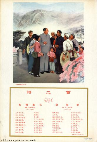 Two poems (by Mao Zedong)