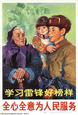 Study Lei Feng's fine example--Serve the people wholeheartedly