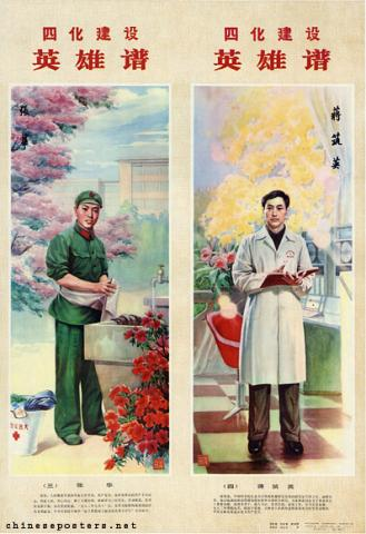 Register of heroes of Four Modernizations' construction - Zhang Hua, Jiang Zhuying