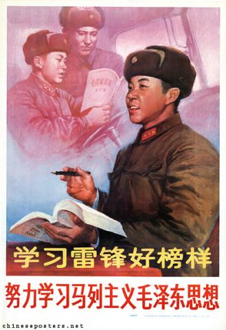 Study Lei Feng's fine example--Diligently study Marxism-Leninism, Mao Zedong Thought