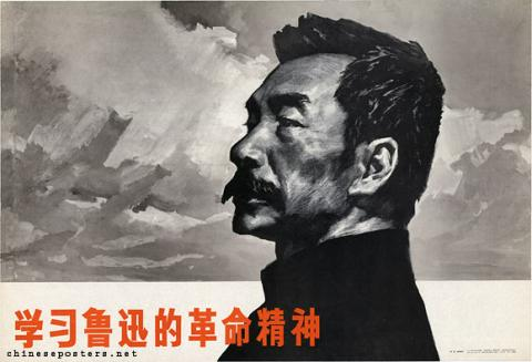 Study Lu Xun's revolutionary spirit