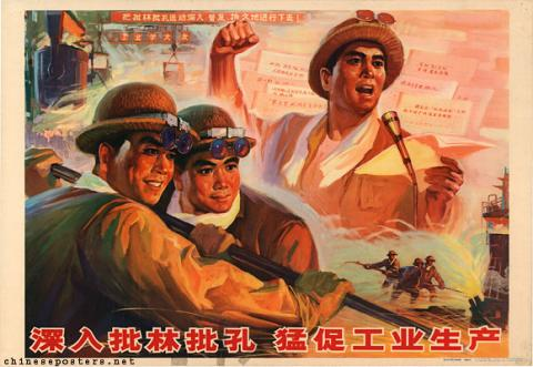 Deepen the criticism of Lin (Biao) and Confucius, energetically increase industrial production