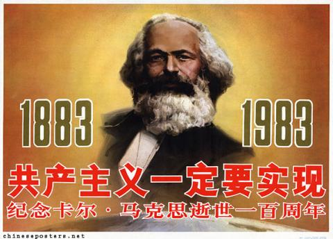 Communism will certainly be realized-commemorate the day that Karl Marx died 100 years ago