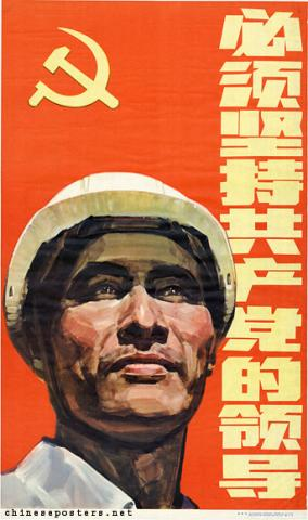 Firmly uphold the leadership of the Communist Party