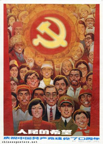 Celebrate the 70th anniversary of the founding of the Chinese Communist Party - The people's hope