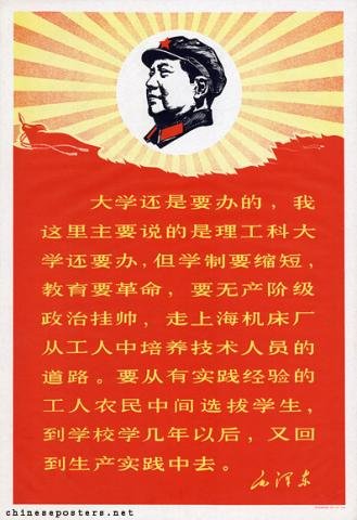 Quotation from Chairman Mao: Universities must still be run...