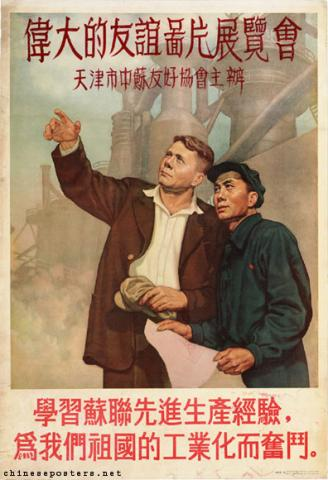 Study the advanced production experience of the Soviet Union, struggle for the industrialization of our country