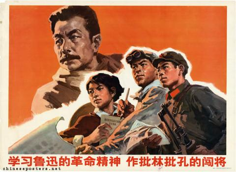 Study Lu Xun's revolutionary spirit to become a pathbreaker in criticizing Lin Biao and Confucius