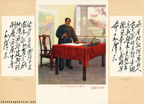 Chairman Mao writes an inscription in the Jinsui Border Area