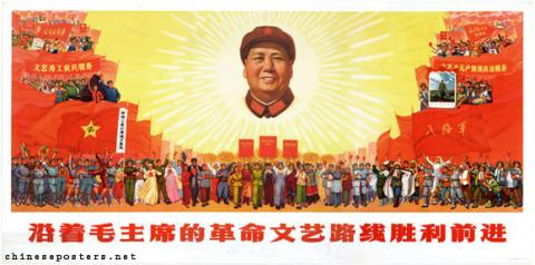 Advance victoriously while following Chairman Mao's revolutionary line in literature and the arts