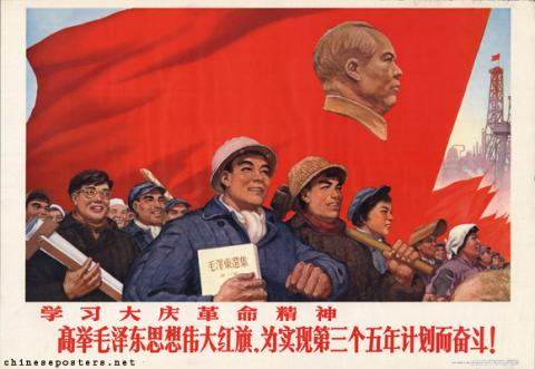 Study the revolutionary spirit of Daqing, hold high the great red banner of Mao Zedong Thought...