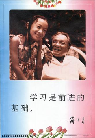 Famous words of Deng Xiaoping: Study is the basis of progress