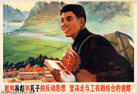 Criticize the reactionary thought of Lin Biao and Confucius, firmly walk with the workers and peasants on the road of unity